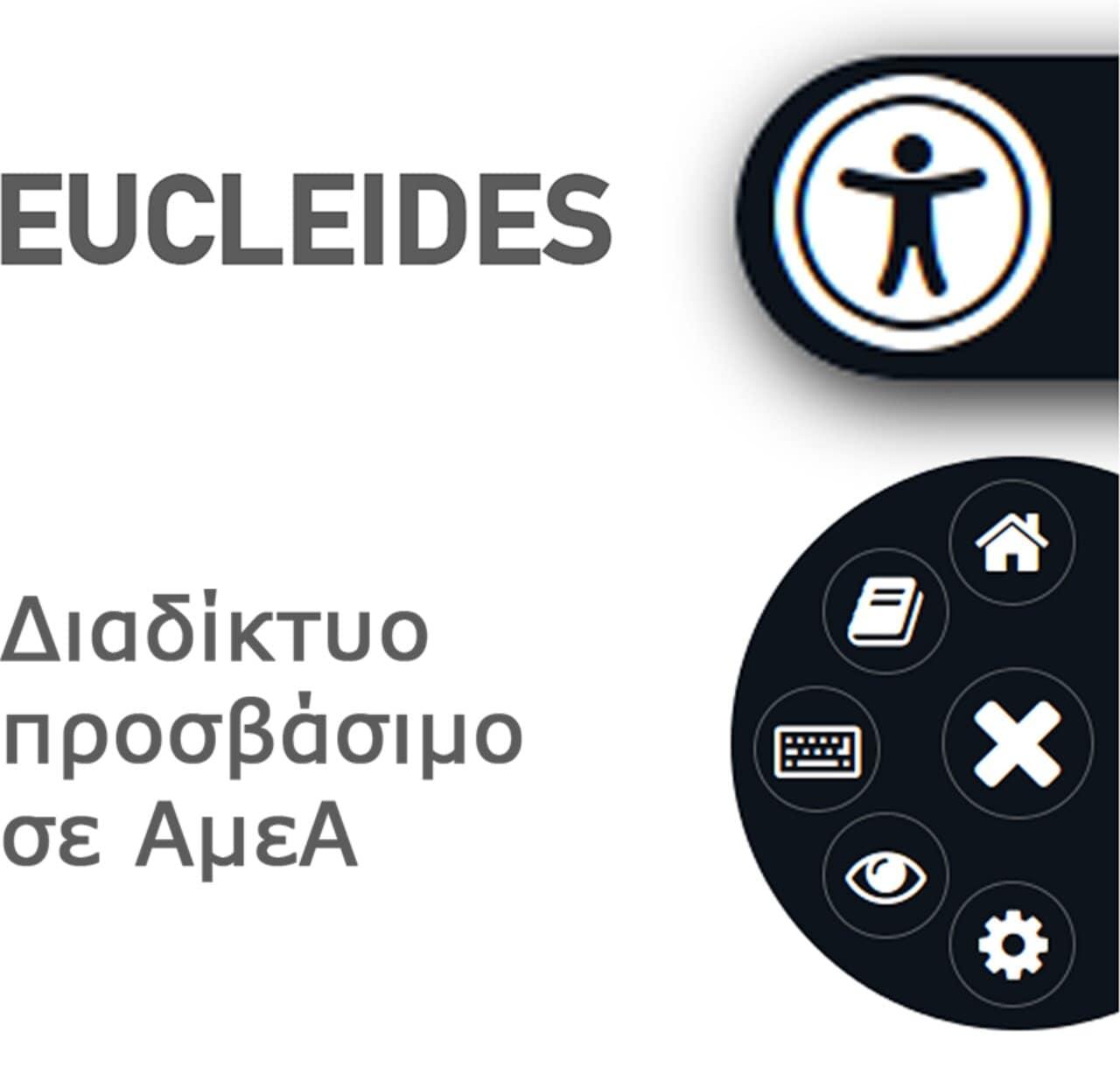 Eucleides: Μπάρα προσβασιμότητας για ιστοσελίδες